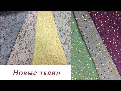 Обзор новой ткани | Распаковка ткани | Поступление новой ткани в моём магазине