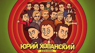 Юрий Хованский [Трейлер канала]