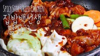 백선생님요리중 최고!![집밥백선생 백종원닭갈비 :한식(koreanfood)]spicy Stir-fried Chicken [그녀의요리 : hercooking]