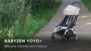 Обзор Babyzen Yoyo+ | Product-test.ru
