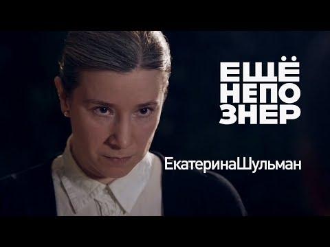 Екатерина Шульман: выбирает преемника Путина и обижает всех #ещенепознер