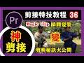 PR教程 #36【神剪接】magic clip/瞬间变装/剪辑手法/秘诀大公开/影片剪辑/小秘诀