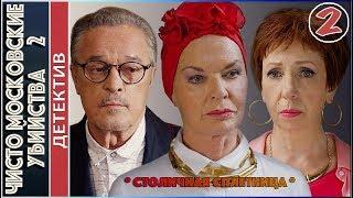 Чисто московские убийства 2 (2018). 2 серия. Детектив, сериал.