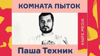 «Комната пыток»: Паша Техник// Журнал «Нож»