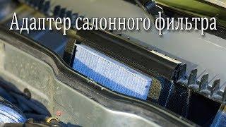 Установка адаптера салонного фильтра \\ ВАЗ 2114
