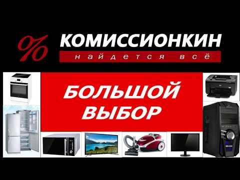 """Сеть магазинов комиссионной техники """"Комиссионкин"""" г. Тюмень"""