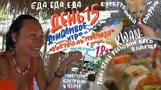 Паттайя#15 Снова ничего не делаем, только едим и пьём)) Коктейль мимоза и кафе Kwan