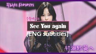 무라세 사에 응원메시지 영상 (Full HD:1080)] *Dear International fan...