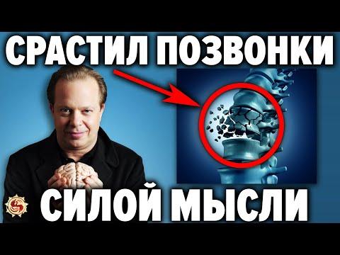Ученые НИКОГДА не признают ЭТОТ эксперимент. Джо Диспенза доказал : Сила мысли 100{69987306bb5c63166c7f67e338ed8fce73155564763b5b18247a3e3ff0e939a4} работает