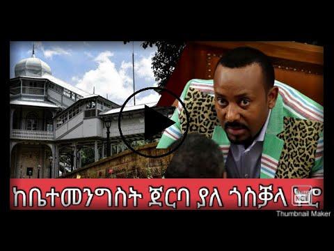 Ethiopia ከቤተመንግስት ጀርባ ያለ ጎስቓላ ኑሮ