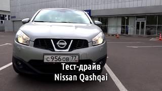 Тест-драйв автомобиля Nissan Qashqai