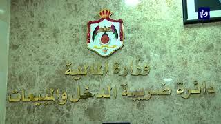 """""""الاستراتيجيات الأردني"""" يضع توصياته لقانون ضريبة دخل أكثر عدالة - (24-7-2018)"""