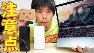 新型MacBookをモバイルバッテリーで充電する時の注意点!