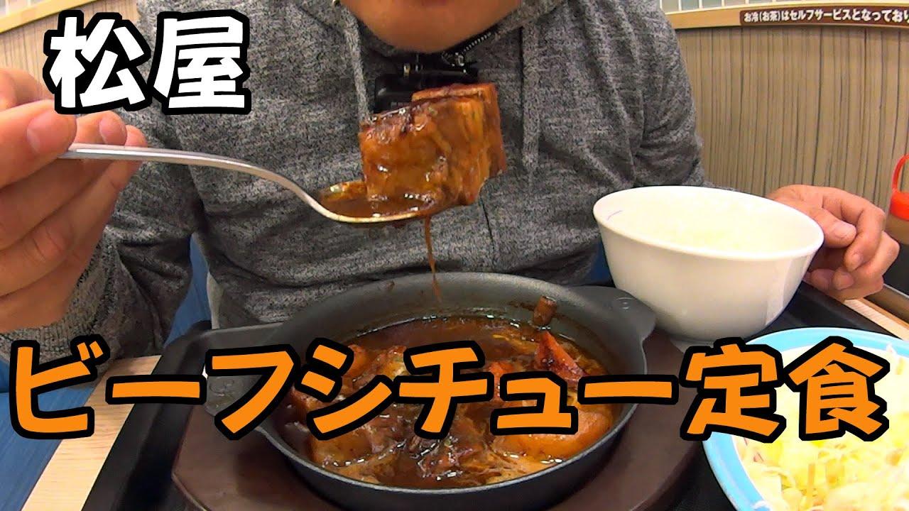 定食 ビーフ シチュー