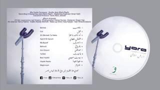 Album Yara Ayech b Ouyouni Compet II 2015 II ألبوم يارا عيش بعيوني كاملا