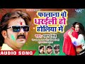 फालाना बो धरईली हो होलिया में   Pawan Singh का सबसे बड़ा होली धमाका 2019   Bhojpuri Holi Song 2019 Mp3