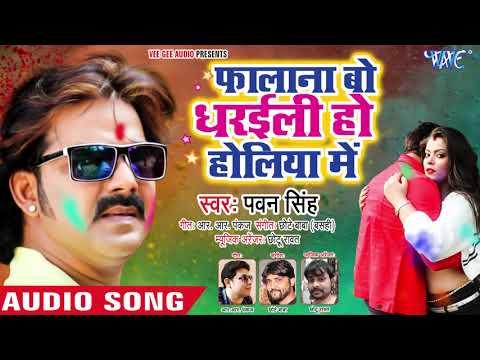फालाना बो धरईली हो होलिया में | Pawan Singh का सबसे बड़ा होली धमाका 2019 | Bhojpuri Holi Song 2019