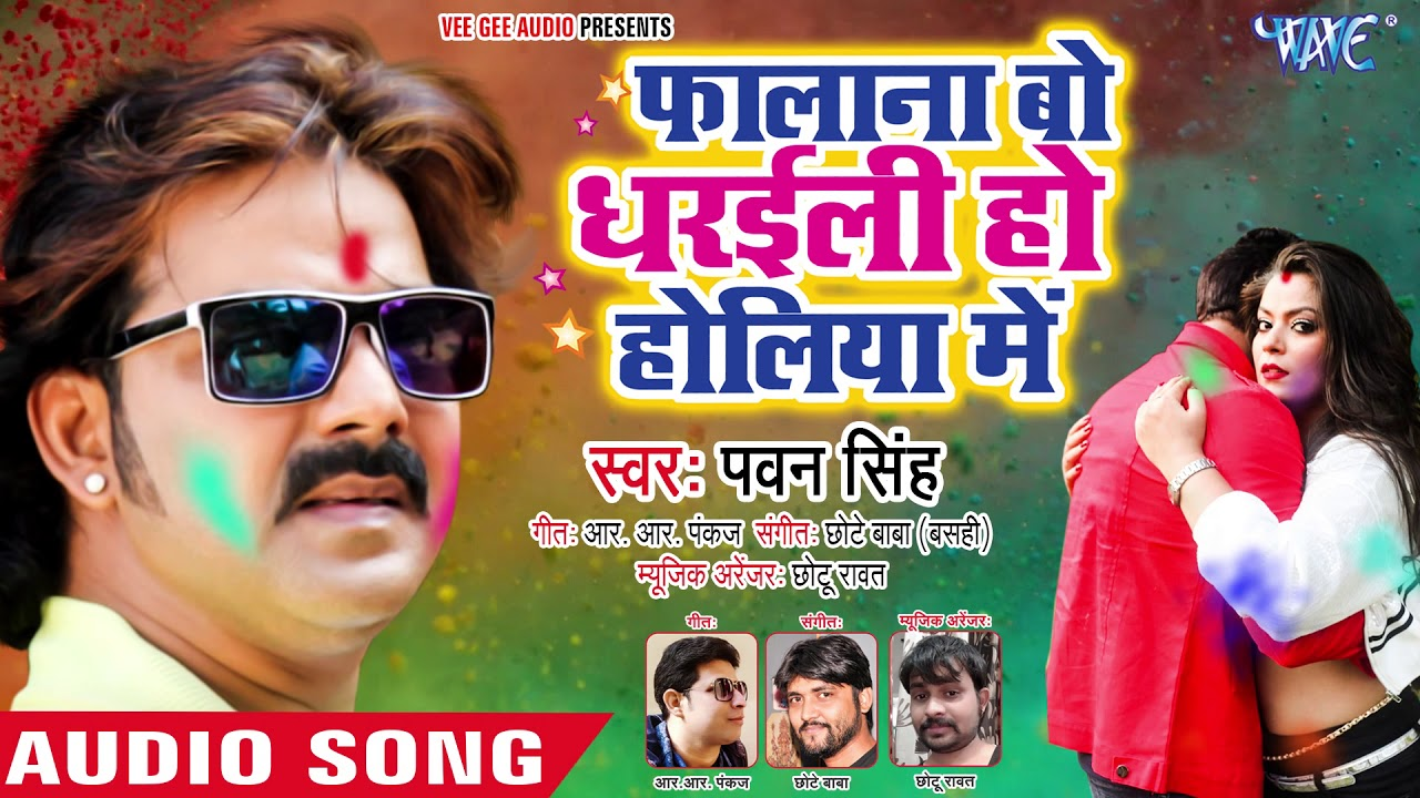 pawan singh holi video 2019 download