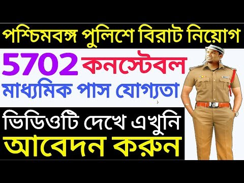 How To Apply W.B Police Constable Recruitment 2018 |West Bengal Police Recruitment|