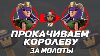 Трачу 2 Молота героев и качаю Королеву на 46 уровень! Правильное развитие диса! Clash of Clans!