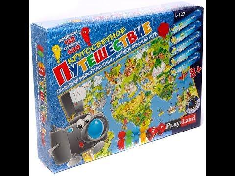 Кругосветное путешествие Play Land настольная игра для всей семьи