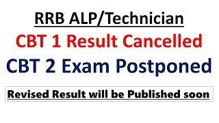 RRB ALP Result Cancelled CBT 1 | Stage 2 CBT Postponed