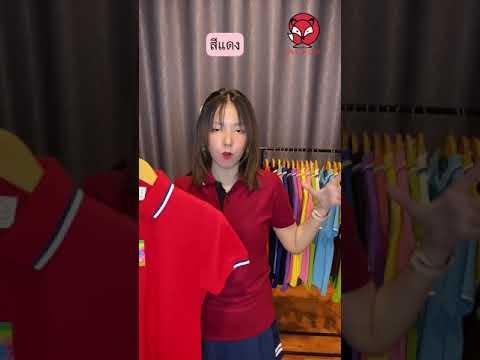 เสื้อโปโลสีพื้นคอปกแต่งริบสำหรับทั้งชายและหญิง