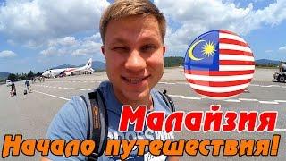 Малайзия 2017 - Лангкави. НАЧАЛО путешествия своим ходом. Первое впечатление от острова