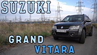 Suzuki Grand Vitara / Кроссовер или Внедорожник? /  Большой тест-драйв Сузуки Гранд Витара