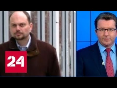 Владимир Кара-Мурза может попасть под закон о контрсанкциях - Россия 24 - Смотреть видео онлайн