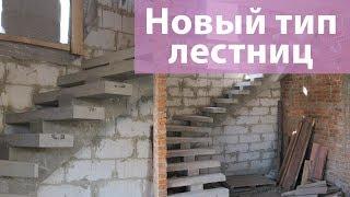 видео Ступени железобетонные по металлическим косоурам и сборные лестницы