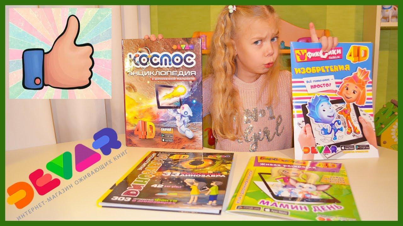 Оживающие 4D книги для детей DEVAR KIDS Энциклопедии ...