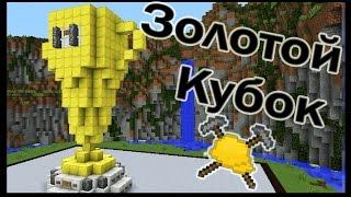 ЛЕВ, КУБОК и РАКУШКА в майнкрафт !!! - МАСТЕРА СТРОИТЕЛИ #11 - Minecraft
