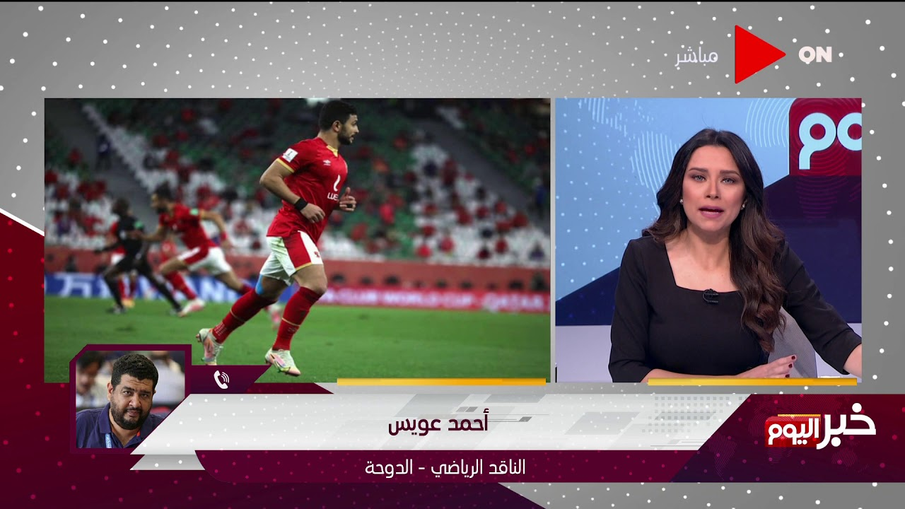 خبر اليوم - أحمد عويس يتحدث عن انجاز النادي الأهلي في بطولة العالم