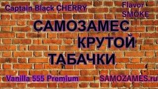 Табачка с сайта Samozames.ru/проверенные рецепты/мнение
