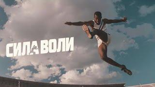 Сила Воли [2016] Русский Трейлер