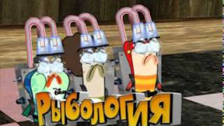 Disney channel Russia promo - Fish Hooks (First look)