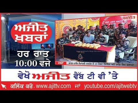 Ajit News @ 10 pm, 18 September 2017 Ajit Web Tv.