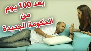 بعد 100 يوم بالحكومة الجديدة | al waja3