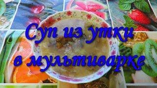 Суп из утки с рисом и грибами в мультиварке