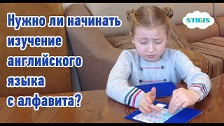 Английский алфавит  / Английские буквы / Английский алфавит для детей / Стигис
