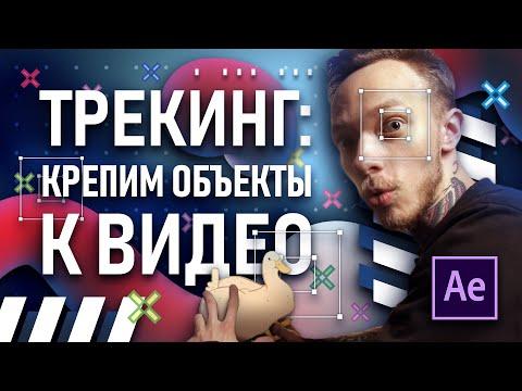 After Effects: Трекинг. Как прикрепить объект к видео? + LOCKED-ON STABILIZATION (Beats By Dre)