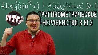 WTF?! Тригонометрическое неравенство в ЕГЭ | ЕГЭ. Задание 15. Профильный уровень | Борис Трушин |