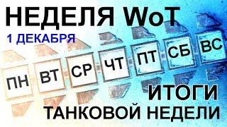 НЕДЕЛЯ WoT Итоги танковой недели 1 ДЕКАБРЯ в гостях IgoraTV