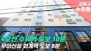 [서울시 강북구 슈유동 신축빌라]2룸 오피스텔 전세 3…