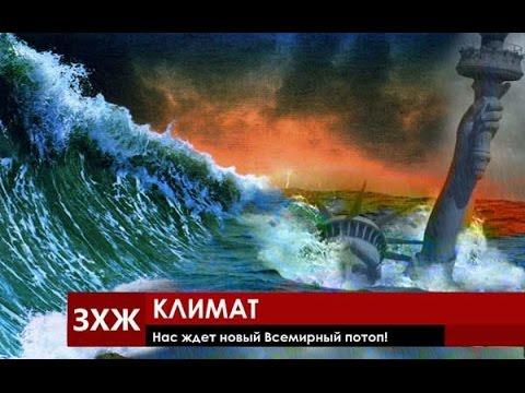 Земле угрожает Новый Всемирный потоп