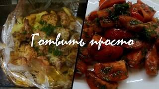 Что приготовить на ужин\\ Шашлык с картофелем в рукаве\\очень простой и  интересный салат из помидор