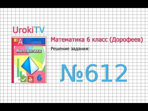 Задание №612 - ГДЗ по математике 6 класс (Дорофеев Г.В., Шарыгин И.Ф.)
