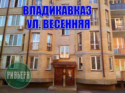 Квартира на продажу. Владикавказ, ул. Весенняя