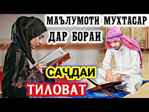 САҶДАИ ТИЛОВАТ (МАЪЛУМОТИ МУХТАСАР)